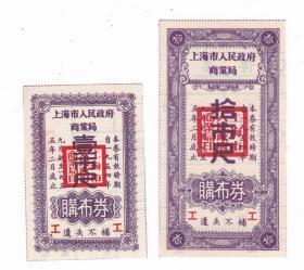 上海市54年9月-55年2月商业局购布券 印工字 2枚 上海市布票