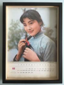 #每日一更# 80年代挂历散页 小花 陈冲饰演