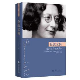 新书--西蒙娜·薇依作品:伦敦文稿 (精装)