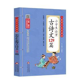 新书--儿童国学经典诵读:小学生必备古诗文129篇(注音版)