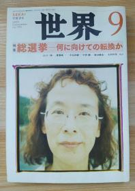 日文原版书 世界 2009年 09月号 [雑志]