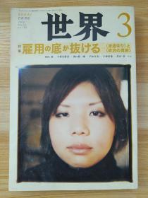 日文原版书 世界 2009年 03月号 [雑志]