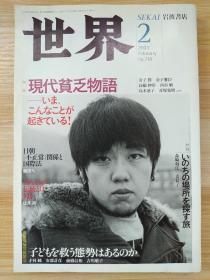 日文原版书 世界 2003年 02月号 [雑志]