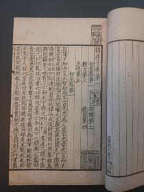 民国影印宋本《韩非子》白纸六册全