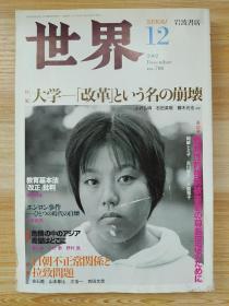 日文原版书 世界 2002年 12月号 [雑志]