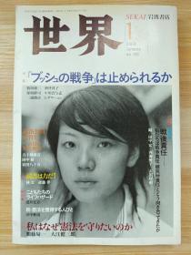 日文原版书 世界 2003年 01月号 [雑志]