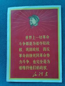 32开,文革时期,有毛像宣传画《世界上一切革命斗争都是……》