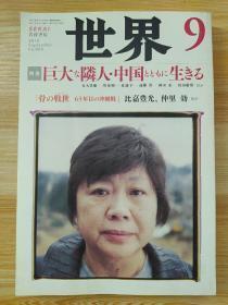 日文原版书 世界 2010年 09月号 [雑志]