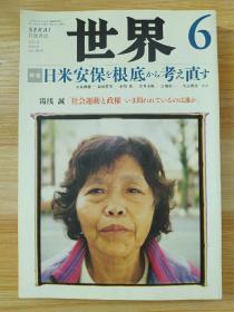 日文原版书 世界 2010年 06月号 [雑志]