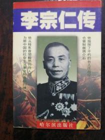 957:李宗仁传