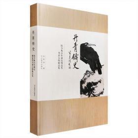 《丹青铸史:陈少梅百年诞辰暨近代书画大师精品集》