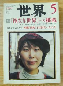 日文原版书 世界 2010年 05月号 [雑志]