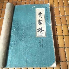 传统评书《兴唐传》贾家楼