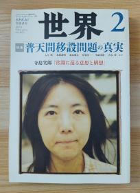 日文原版书 世界 2010年 02月号 [雑志]
