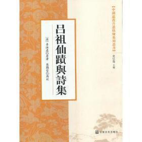 吕祖仙迹与诗集。。