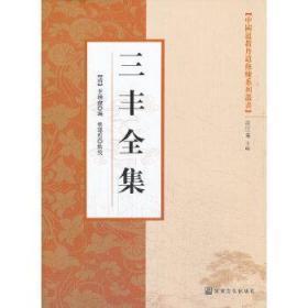 中国道教丹道修炼系列丛书:三丰全集。。