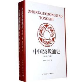 中国宗教通史(修订版)。。