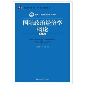 国际政治经济学概论(第三版)(新编21世纪政治学系列教材)
