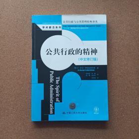 公共行政与公共管理经典译丛·学术前沿系列:公共行政的精神(中文修订版)