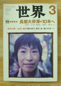 日文原版书 世界 2011年 03月号 [雑志]