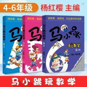 马小跳玩数学4-5-6年级全套3册 玩转趣味逻辑小学数学思维训练四年级五年级六年级书籍同步儿童上册小学生爱数学 拓展题应用题强化
