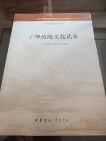 中华传统文化读本 中华书局 正版书籍(全新塑封)