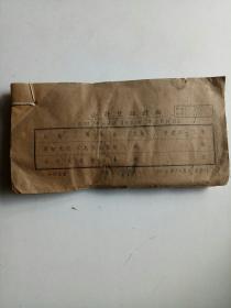 老发票、车票1977年10月第27号