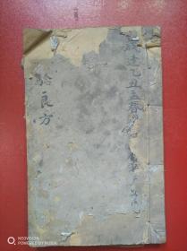 经验良方《民国时期手抄本,安徽广德同善社翻刻印送》