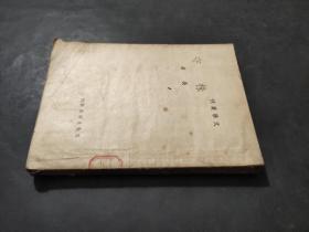 株守(吴岩著.文化生活出版社1948年初版.文学丛刊)