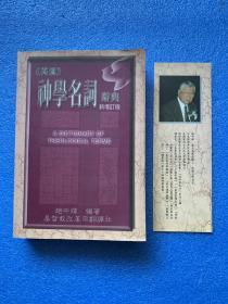 English-Chinese Dictionary of theological terms : 英汉神学名词辞典(新增 增订版)756页