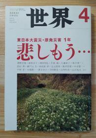 日文原版书 世界 2012年 04月号 [雑志]