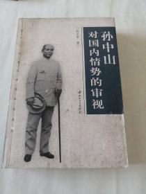 孙中山对国内情势的审视(松坡书社吕社长签名)