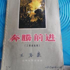 奔腾前进(工业通讯集)