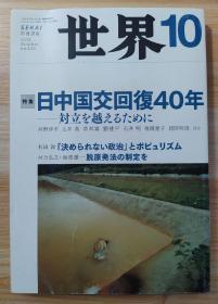 日文原版书 世界 2012年 10月号 [雑志]