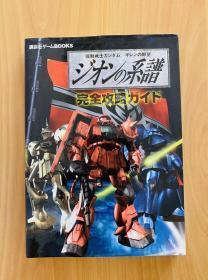机动战士高达基连的野望 吉翁系谱 完全攻略指导 日文原版