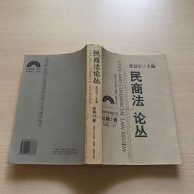 民商法论丛2000年第2号总第17卷(馆藏,内页干净)