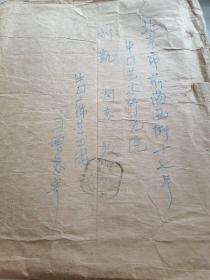 同一上款91:马增蕙 艺历 等合售 带实寄封