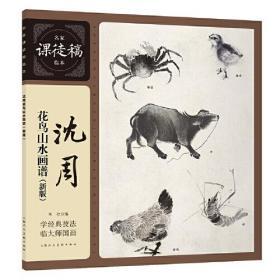 新书--名家课徒稿临本:沈周花鸟山水画谱(新版)
