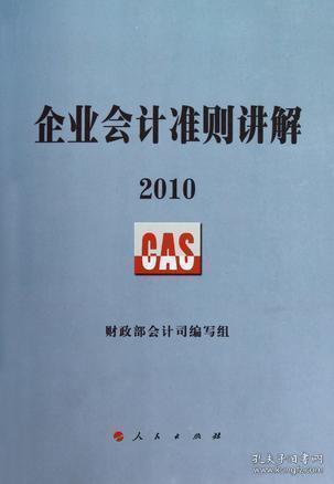 企业会计准则讲解2010