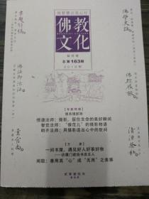 佛教文化(双月刊,2019年第5期,总第163期)  本期专题特稿~佛系摄影师 中国佛教协会主办杂志期刊 定价20.00元
