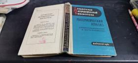 数学参考丛书 第二辑 数学分析  大32开本精装  包快递费