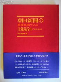 日语原版《 朝日新闻の重要纸面でみる1985年(昭和60年) 》