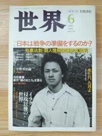 日文原版书 世界 2003年 06月号雑志   岩波书店 (著)