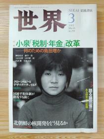日文原版书世界 2003年 03月号 雑志   岩波书店 (著)