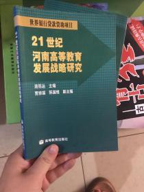 21世纪河南高等教育发展战略研究