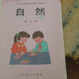 小学《自然》第七册
