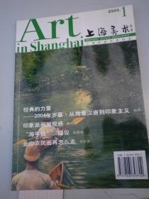 上海美术丛书     20105年第1期