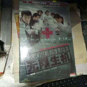 36集大型连续剧 无限生机 12碟装 DVD光盘 全新未拆