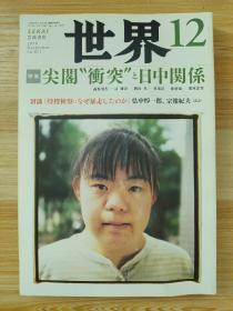 日文原版书 世界 2010年12月号 [雑志]