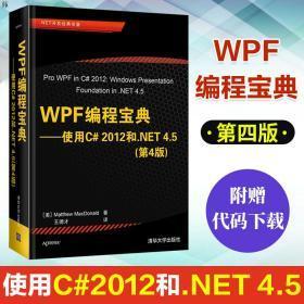WPF 编程宝典